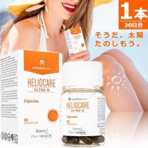 ヘリオケア ウルトラD サプリメント HELIOCARE ULTRA-D 30錠