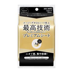 エージーデオ24 プレミアムデオドラント シャワーシート (無香性) 30枚入 資生堂