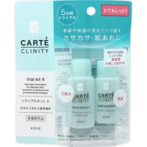 カルテクリニティ トライアルキット2(とてもしっとり)(化粧水・乳液・美容液)