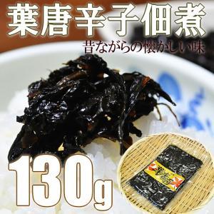 葉唐辛子 佃煮 送料無料 130g 昔ながらの懐かしい味...