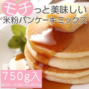 ■米粉パンケーキミックス750g(菓子用ミックス)  【原材料】 米粉(台湾産)、砂糖、加工でん粉、...
