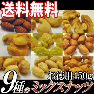 ■ミックスナッツお徳用500g×1袋 ※メール便という特性上、多少の割れ・くずれがでる場合があります...
