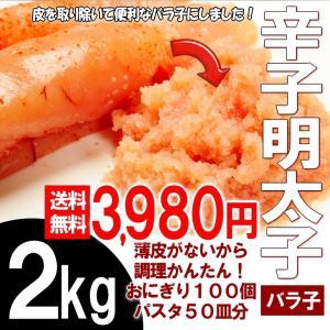 辛子明太子 バラ子 送料無料 2kg おにぎり パスタ 業務...