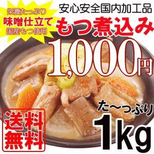 ■もつ煮込500g×2袋 ※業務用のため甘めに煮てあります。ご理解の上、ご注文ください。 (店舗で使...