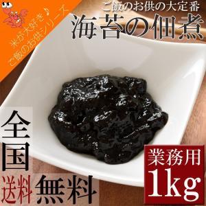 のり佃煮 海苔 佃煮 ご飯のお供 おにぎり おむすび カルシウム おかず 業務用 たっぷり1kg 送料無料 メール便 セール