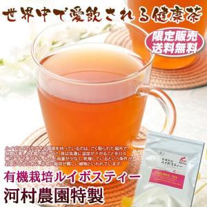 ルイボスティー 90g 3g×30包 ノンカフェイン 万能茶 送料無料 有機JAS認定 有機栽培ルイボス使用...