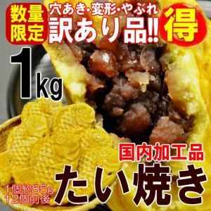 ■たい焼き1kg 袋入【加熱用】冷凍品  【商品内容】 たい焼き1kg 12個前後 1個あたり約85...