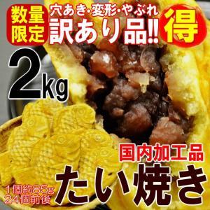 ■たい焼き2kg 袋入【加熱用】冷凍品  【商品内容】 たい焼き2kg 24個前後 1個あたり約85...