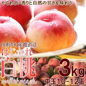 白桃 ワケあり 山形県産 3kg 10−12玉入 送料無料 ...