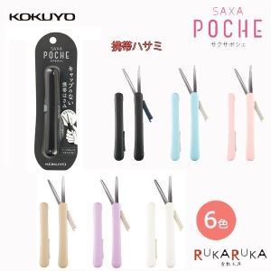 コクヨ(KOKUYO) 携帯ハサミ サクサポシェ グルーレス刃 送料 1コ 120円 2〜3コ 14...