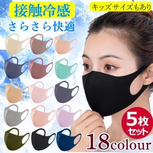 夏用マスク 冷感マスク uvカット 男女兼用 3枚セット ひんやり マスク 個包装 洗える 花粉 ウィルス PM2.5 対策 送料無料 蒸れにくい 速乾 薄手送料無料の画像