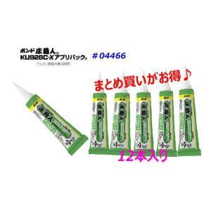 ■コニシ★ボンド 床職人KU928C-X アプリパック 【12本】 #04466