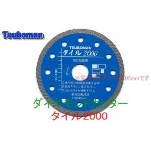■ツボ万 ダイヤモンドカッター タイル2000 T2000-125mm