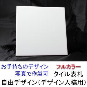 デザイン入稿専用表札です。 艶のある白いタイル表札です。 白いキャンバスに貴方がデザインした、世界で...
