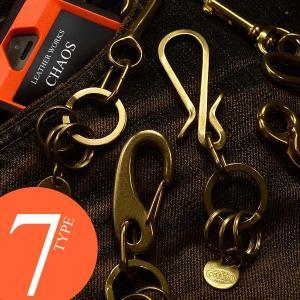 ベルトループやバッグやウォレットチェーンにつけることで、オシャレさと機能美を兼ね備えたCHAOSの真...