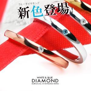 ダイヤリング ブルーダイヤ 指輪 ステンレス リング レディース ペアリングに サージカルステンレス...