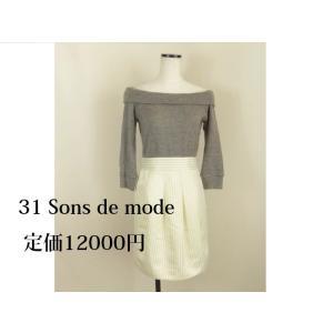 【31 Sons de mode】オフショル切替ワンピース・...