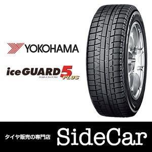 (2015〜16年製)ヨコハマタイヤ iceGUARD 5 PLUS [iG50 PLUS] (アイスガード5 プラス)185/70R14 88Q スタッドレスタイヤ