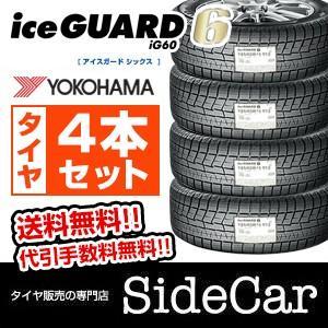 ヨコハマタイヤ アイスガード6(iG60)195/65R15...