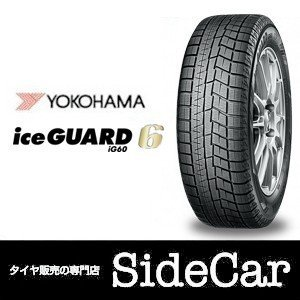 ヨコハマタイヤ アイスガード6(iG60)205/60R16...