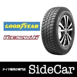 (2015年製)グッドイヤー ICE NAVI 6(アイスナビ 6)165/70R14 81Q スタッドレスタイヤ