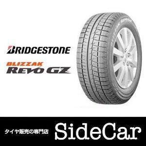 (2016年製)ブリヂストン BRIDGESTONE BLIZZAK REVO GZ(ブリザック レボ ジーゼット)155/65R14 75Q スタッドレスタイヤ