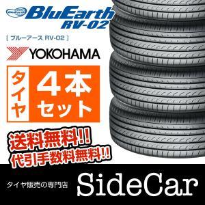 ヨコハマタイヤ 225/55R18 98V ブルーアース RV-02 タイヤ4本セット(2016年製)
