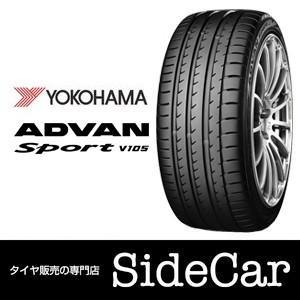 ヨコハマタイヤ 215/45R17 91Y アドバンスポーツ V105S サマータイヤ(海外向け生産...