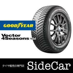 オールシーズンタイヤ グッドイヤー Vector 4Seasons Hybrid(ベクター フォーシーズンズ ハイブリッド)185/60R15 84H