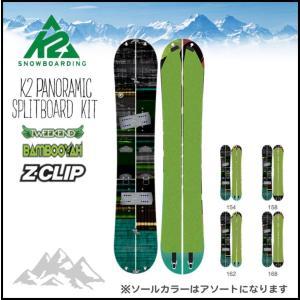 K2  スプリットボード ケーツー スノーボード PANORAMIC PACKAGE パノラミックパ...