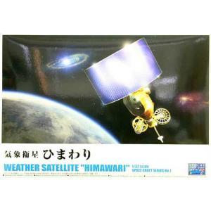 スペースクラフトシリーズNo.7 1/32気象衛星ひまわり|sieikan