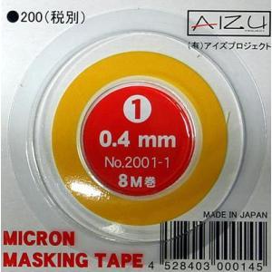 ミクロンマスキングテープ1・・・0.4mm|sieikan