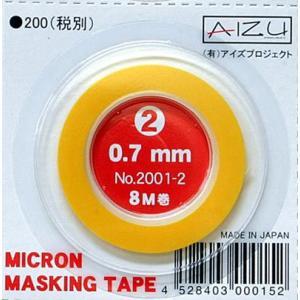 ミクロンマスキングテープ2・・・0.7mm|sieikan