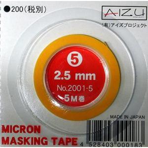 ミクロンマスキングテープ5・・・2.5mm|sieikan