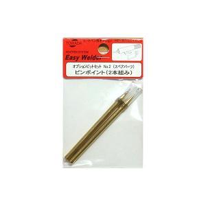 HP-B102 ピンポイント (2本組み)|sieikan