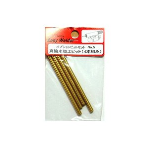 HP-B105 真鍮未加工ビット (4本組み)|sieikan
