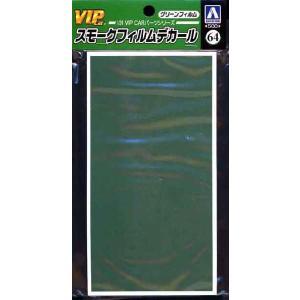 VIPパーツ 64 グリーンスモークフィルム|sieikan