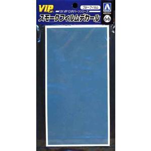 VIPパーツ 66 ブルースモークフィルム|sieikan