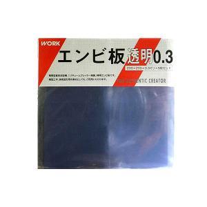 10301 桃象専用エンビ板 0.3 透明|sieikan