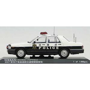 1/43 ミニカー H7430710 ニッサンセドリック(YPY31)警視庁 高速道路交通警察隊車両
