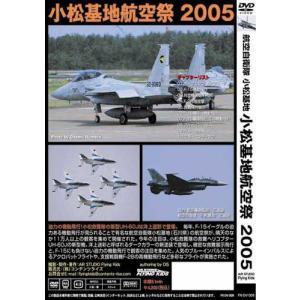 FK009 航空自衛隊 小松基地 小松基地航空祭2005|sieikan|02