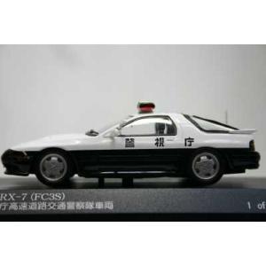 1/43 ミニカー H7438901 MAZDA(マツダ) RX-7(FC3S) 1989 PATROL CAR 警視庁 高速道路交通警察隊車両