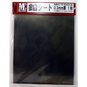 鉛板シート 0.3mm B5変形サイズ 1枚|sieikan