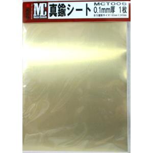 真鍮シート0.1mm  B5変形サイズ 1枚|sieikan