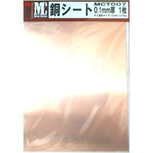 銅シート0.1mm B5変形サイズ 1枚|sieikan