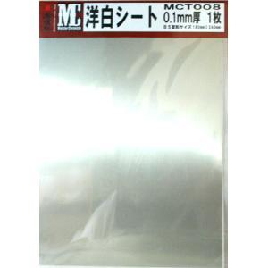 洋白シート0.1mm B5変形サイズ 1枚|sieikan