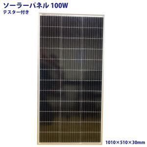 ソーラーパネル 100W 単結晶シリコン 太陽光発電 ソーラーチャージャー 蓄電 充電 自家発電 太陽光パネル ソーラー充電器 18V 防災 停電対策 テスター付き sigen-shop