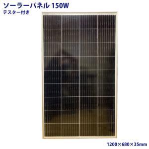 ソーラーパネル 150W 単結晶シリコン 太陽光発電 ソーラーチャージャー 蓄電 充電 自家発電 太陽光パネル ソーラー充電器 18V 防災 停電対策 テスター付き sigen-shop