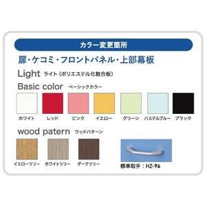 ミニキッチンオプションカラー36色【36color】|sigitaweb