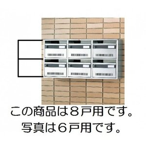 LIXILサンウエーブ郵便受箱AM型 8戸用 ダイヤル錠【BL-AM-DB8】|sigitaweb